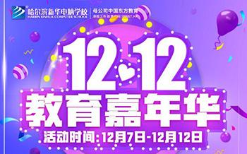 【教育嘉年华】哈尔滨新华12.12四重特权暖心助学