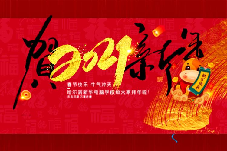 哈尔滨新华电脑学校恭祝大家新春快乐