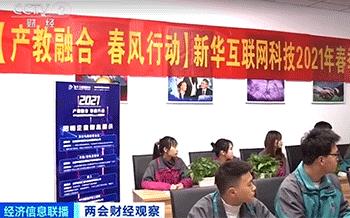"""【央视报道】企业""""预定""""新华毕业生 互联网学生遭争抢"""