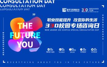 哈尔滨新华电脑学校330专场活动圆满举办