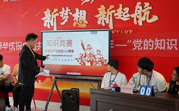 弘扬红色旋律,献礼建党百年 ——新华学子庆祝中国共产党成立100周年