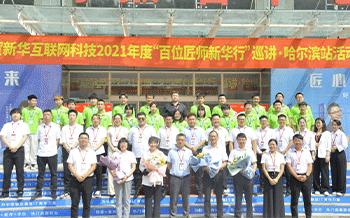 """2021年度""""百位匠师新华行""""巡讲·哈尔滨站"""