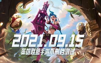 发布在即:《英雄联盟手游》登陆苹果 App Store 中国区,兼容 iOS 10 系统