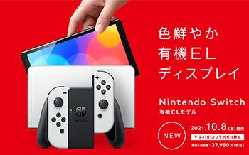 任天堂 Switch OLED 版将于 9 月 24 日开启预售