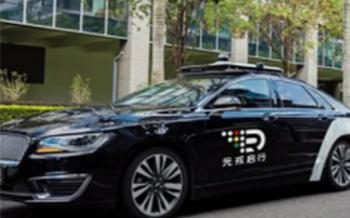 阿里巴巴领投,L4 自动驾驶技术公司元戎启行获 3 亿美元融资